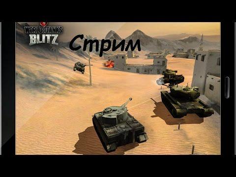 Стрим World of Tanks Blitz