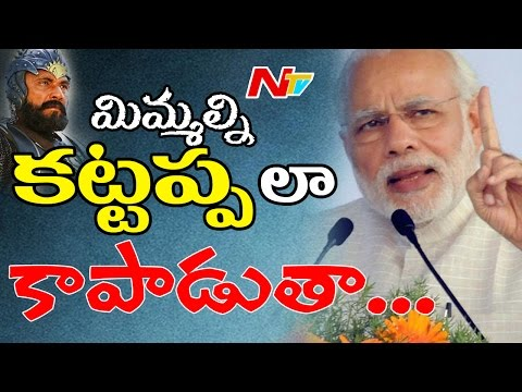 Narendra Modi Speaks about Baahubali Movie & Kattappa Character | UP Election Campaign