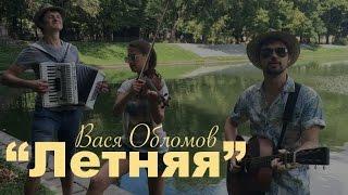 Вася Обломов Летняя pop music videos 2016