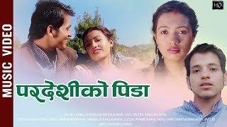 Pardesi Ko Pida - Puskal Sharma & Pabitra Adhikari