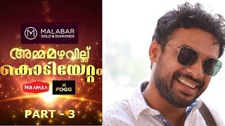 Video Amma Mazhavillu I Kodiyettam Part - 3 I Mazhavil Manorama MP3, 3GP, MP4, WEBM, AVI, FLV Maret 2019