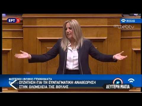 Γεννηματά:Το Σύνταγμα δεν πρέπει να είναι αφορμή διαιρέσεων | 14/11/18 | ΕΡΤ