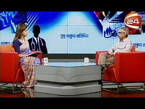 ডায়বেটিকস: নিরব ঘাতক | সুস্থ থাকুন প্রতিদিন | 9 November 2019