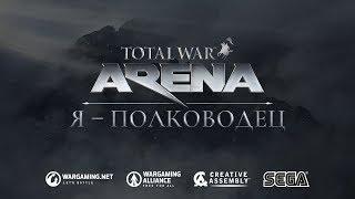 Началось открытое бета-тестирование Total War: Arena