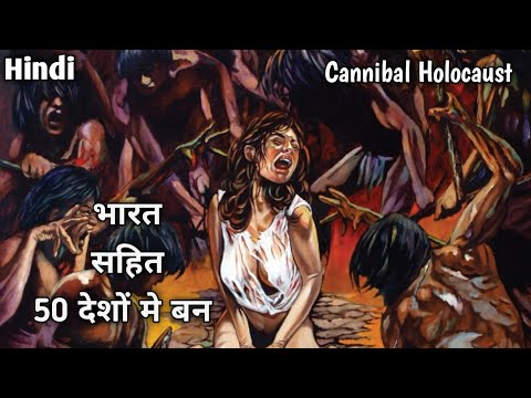 Cannibal Holocaust (1980) Explained in Hindi | Most Controversial Film of All Time