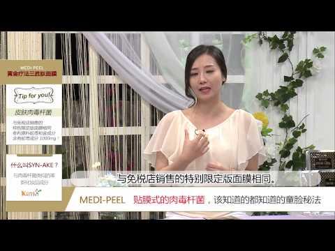 Medi-Peel 黄金疗法三胜肽面膜 (1张)