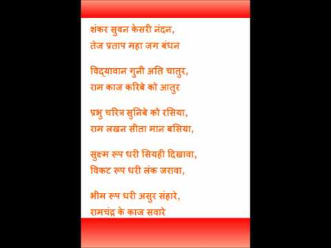 Video of Shri Hanuman Chalisa