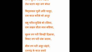 Shri Hanuman Chalisa YouTube video