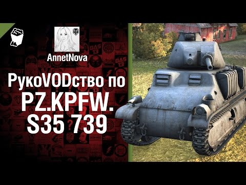 Средний танк Pz.Kpfw. S35 739 (f) - рукоVODство от AnnetNova [World of Tanks]