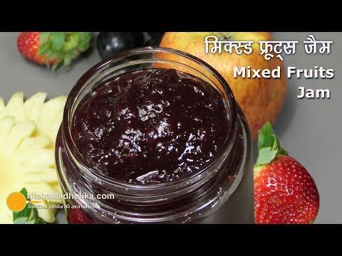 मिक्स्ड फ्रूट जैम । Homemade Mixed Fruit Jam | Mixed Fruit Jam