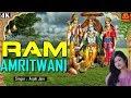 श्री राम अमृतवाणी || Ram Amritvani || Lyrics With English Subtitle || Bhakti