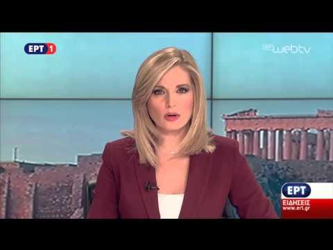 Σύντομο δελτίο ειδήσεων 09:00 από την ΕΡΤ1 – 26/1/2016