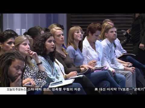 할리우드 성차별 '여전'  10.19.16 KBS America News