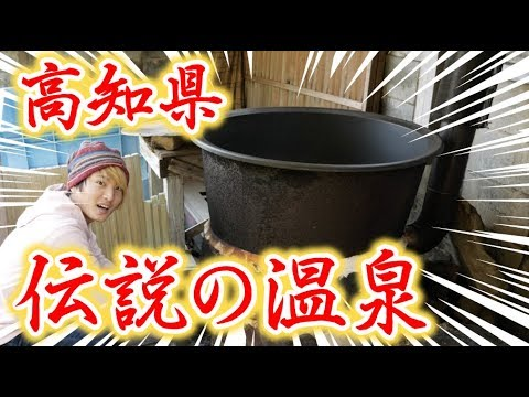 【秘湯】高知の端っこにある天然温泉が斬新すぎたw【須賀留の湯 …