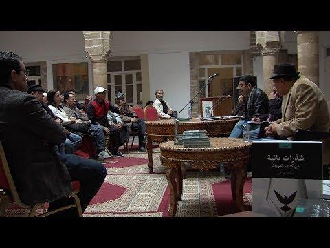 """الصويرة.. تنظيم حفل توقيع الديوان الشعري """" شذرات نائية من كتاب الغربان"""" لمؤلفه مبارك الراجي"""