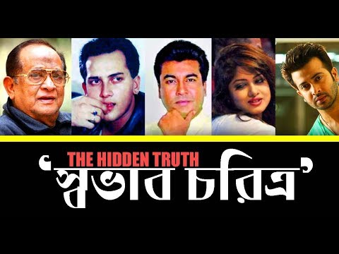 গোপন সত্য I The Hidden Truth I Razzak I Manna I Salman Shah I Moushumi I Shakib Khan
