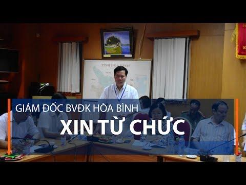 Giám đốc BVĐK Hòa Bình xin từ chức | VTC1 - Thời lượng: 71 giây.