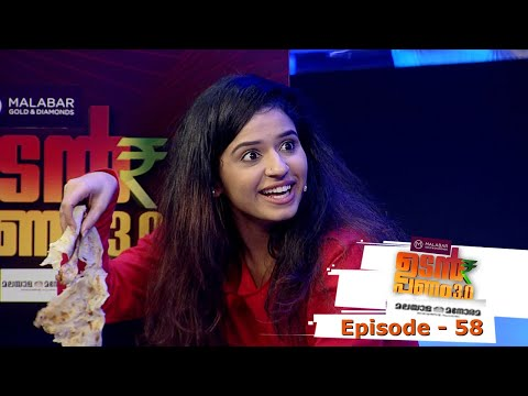 Episode 58 | Udan Panam 3.0 | Rocking contestant Ramachandran!