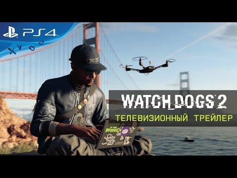 Watch Dogs 2 - Телевизионный трейлер
