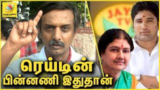 Video ரெய்டின் பின்னணி இதுதான் : Thirumurugan Gandhi reveal the Fact behind IT Raid on Sasikala Premises MP3, 3GP, MP4, WEBM, AVI, FLV November 2017