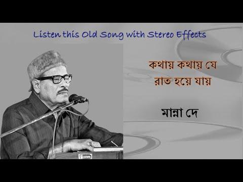 Kathay Kathay Je Raat Hoye Jaay (Stereo Remake) | Manna Dey | Bengali Modern Song 1968 | Lyrics