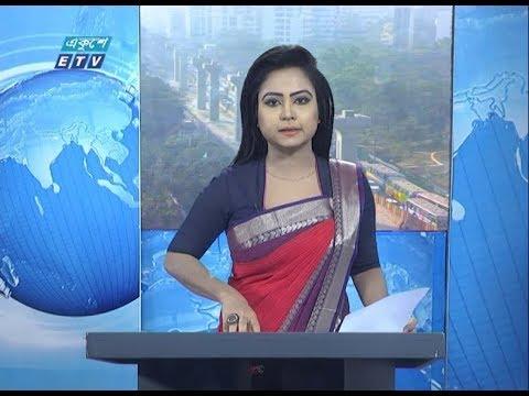 09 AM News  || সকাল ০৯ টার সংবাদ || 13 February 2020 || ETV News