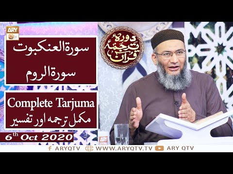 Daura e Tarjuma e Quran - 6th October 2020 - ARY Qtv