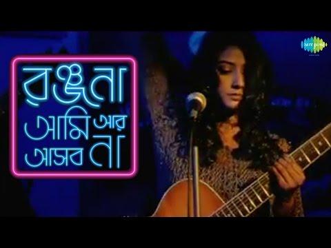 Video Tumi Ashbey Bole | Bengali Movie Song | Somlata Acharyya Chowdhury download in MP3, 3GP, MP4, WEBM, AVI, FLV January 2017