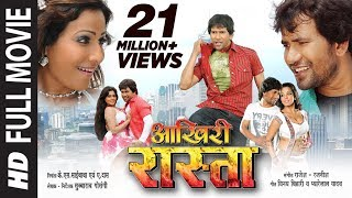 Video Aakhiri Rasta in HD [Blockbuster Bhojpuri Movie]Feat.Dinesh Lal Yadav & Rinkoo Ghosh download in MP3, 3GP, MP4, WEBM, AVI, FLV January 2017