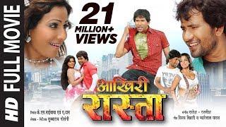 Video Aakhiri Rasta in HD [Blockbuster Bhojpuri Movie]Feat.Dinesh Lal Yadav & Rinkoo Ghosh MP3, 3GP, MP4, WEBM, AVI, FLV November 2018