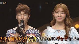 DoKyeom (SEVENTEEN) X JiHyo (Twice) -