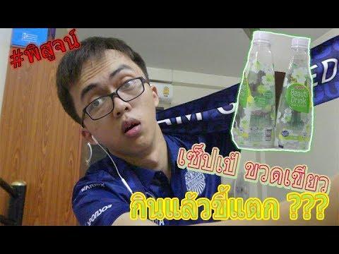 #รีวิวเซเว่น #พิสูจน์ เชเป้ เอส ลิม กินแล้วขี้แกกระจาย | Lifestyle of Fluke (видео)