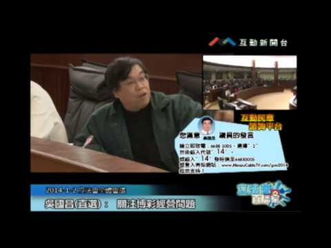 吳國昌20140102立法會議