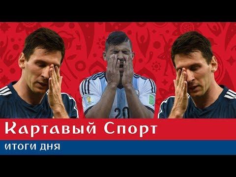 Картавый Спорт. Месси мимо ЧМ - DomaVideo.Ru
