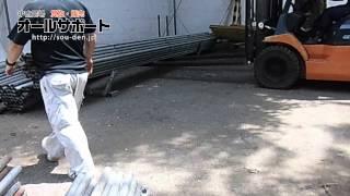 「単管 引き取り フォークリフト」動画イメージ