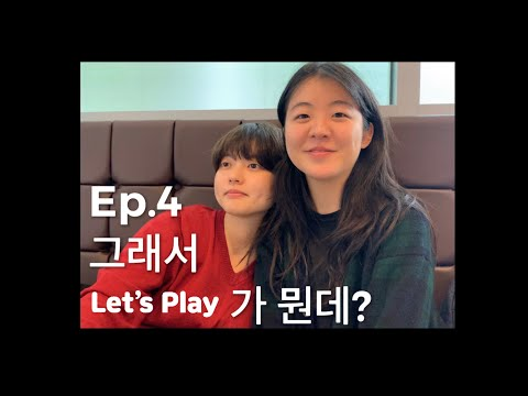 [View&Play 4팀
