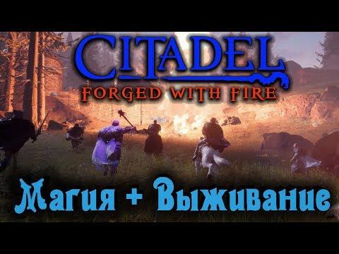 Магическая выживалка - Citadel Forged With Fire стрим обзор игры