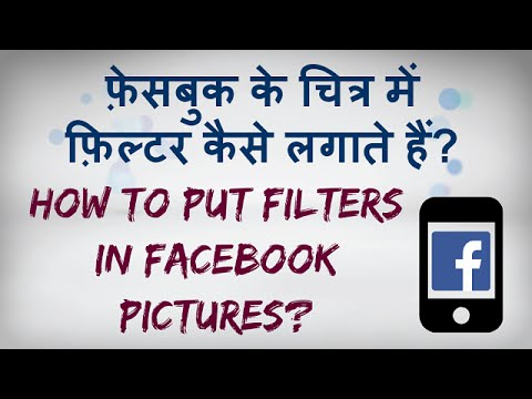How To Put Filters On Facebook Pictures? Facebook Ki Tasveer Mein Filter Kaise Daalte Hain?