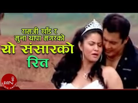Video Yo sansar ko rit - by Ramji Khand and Muna Thapa Magar download in MP3, 3GP, MP4, WEBM, AVI, FLV January 2017