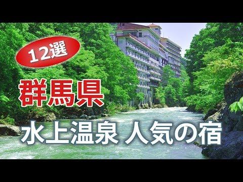 水上温泉 人気でオススメのホテル・温泉宿 群馬観光旅行【12 …