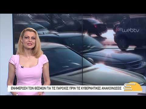 Τίτλοι Ειδήσεων ΕΡΤ3 10.00 | 07/05/2019 | ΕΡΤ