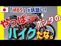 【海外の反応】「やっぱホンダのバイクだな。」ホンダが昔出した50ccバイク「MB5」が話題に!
