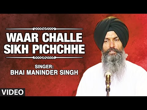 Video Waar Challe Sikh Pichchhe-Na Udeekeen Dadiye download in MP3, 3GP, MP4, WEBM, AVI, FLV January 2017