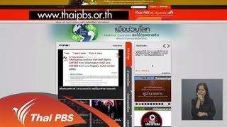 เปิดบ้าน Thai PBS - ความคิดเห็นของผู้ชมที่มีต่อการนำเสนอข่าวต่างประเทศของไทยพีบีเอส