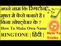 How to Make Ringtone with Your Name Online For FREE !! Music/Name Ringtone Make Today
