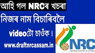 How to check your name in NRC !! NRC Assam!! Assamese video