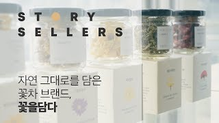 video thumbnail Simple and high-end design Wormwood Flower Tea Stick 5pc set (made in Korea) youtube