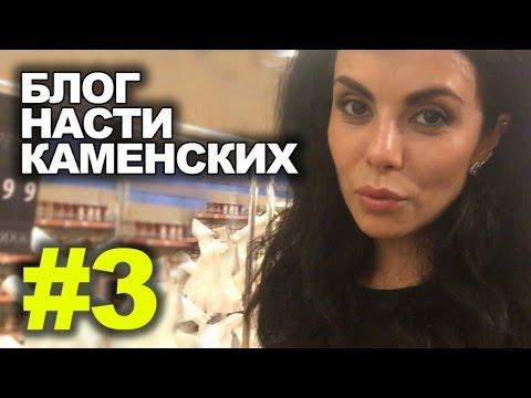 Блог Насти Каменских - Выпуск 3 - DomaVideo.Ru