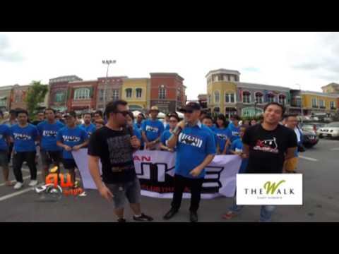 เก็บตก vdo บรรยากาศงานมีตติ้ง Juke Club Thailand เมื่อวันที่ 8/8/58 @The Walk