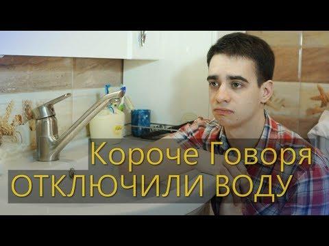 КОРОЧЕ ГОВОРЯ, ОТКЛЮЧИЛИ ВОДУ (видео)